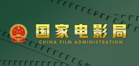 国家电影局_调整大小.jpg
